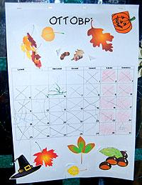 Costruire Calendario Scuola Infanzia.Un Calendario Per I Piu Piccoli Sottocoperta Net